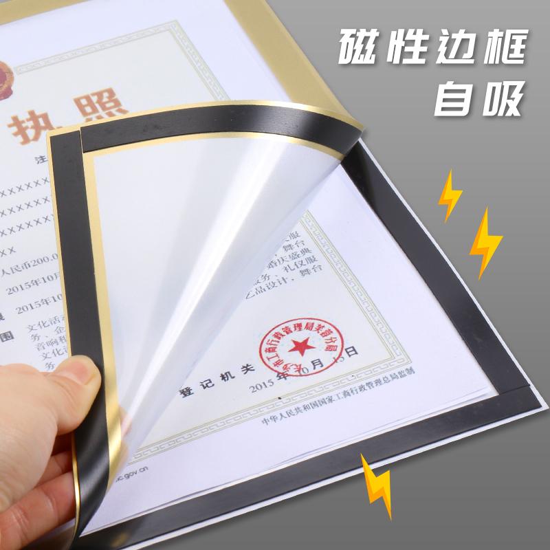 新版營業執照保護套正本A3副本套A4軟膠透明保護套皮貼墻免打孔磁性貼橫版掛墻通用裝證件證照框個體戶三合一