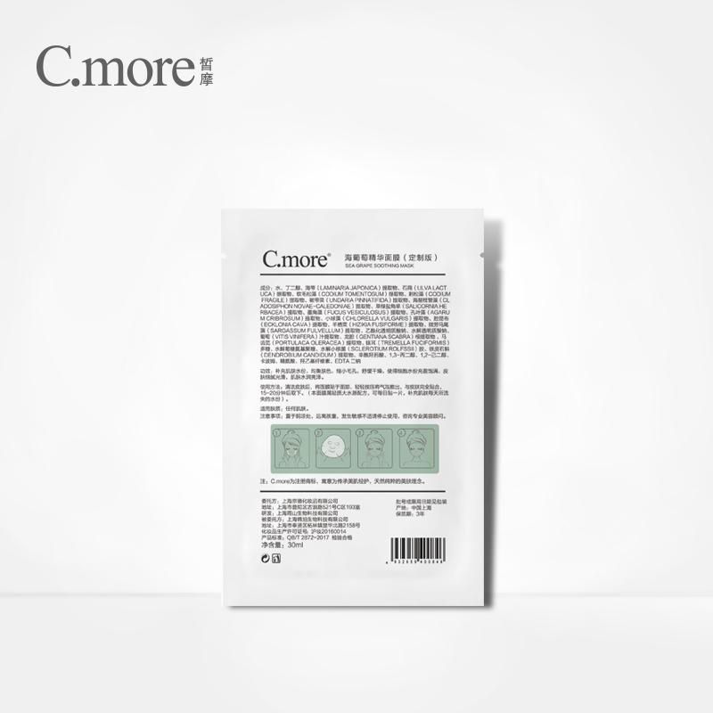 C.more/皙摩海葡萄精华补水凝水保湿面膜贴收毛孔敏感肌孕妇可用优惠券