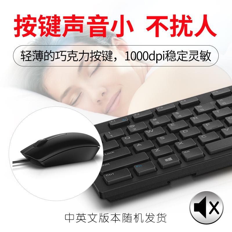 戴尔键盘鼠标套装有线键鼠套装笔记本电脑办公家用kb216+ms116