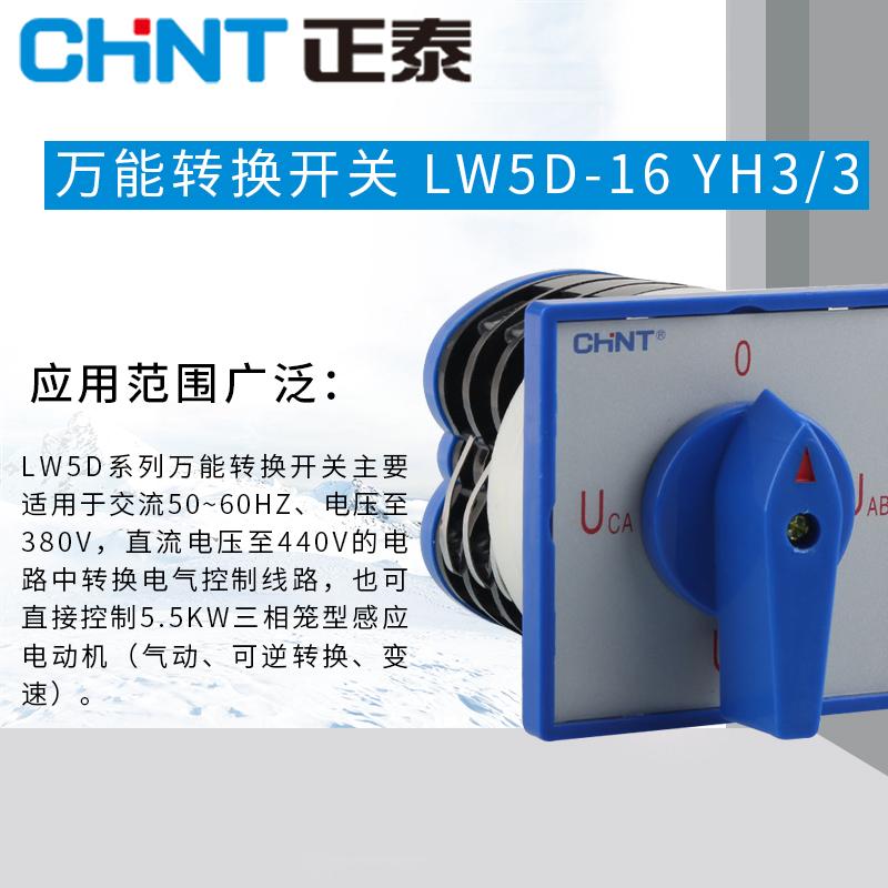 正泰 电压转换开关 万能电压转换开关 LW5D-16 YH3/3 转换开关