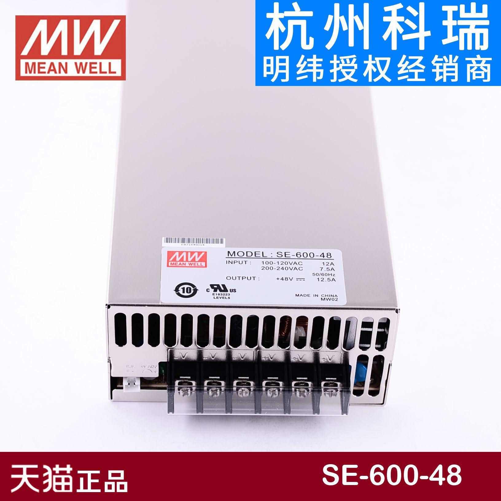 48 600 S 替代 48V 600W 大功率 48 600 SE 台湾明纬开关电源