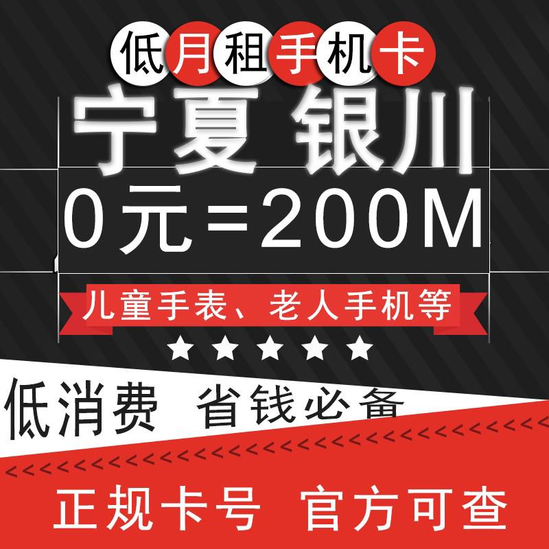 宁夏银川大中国移动卡无限流量全国通用纯流量4g上网卡大王卡联通