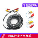 Car-mounted surveillance camera connection cable reversing image video power integrated line AV with shielded DC extension cable