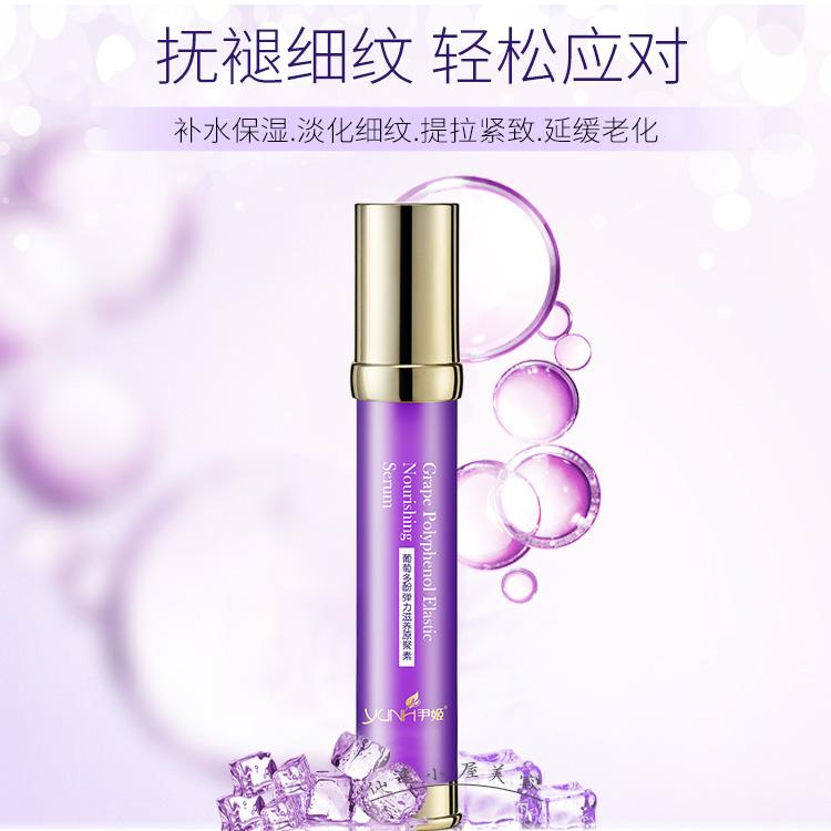 韓國尹姬 葡萄多酚彈力滋養原聚素 25ml 緊緻淡紋精華液美容院