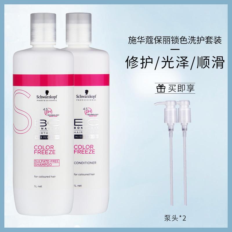 正品施華蔻保麗無硫酸鹽護色洗髮水1L+保麗鎖色護髮素1L套裝護色