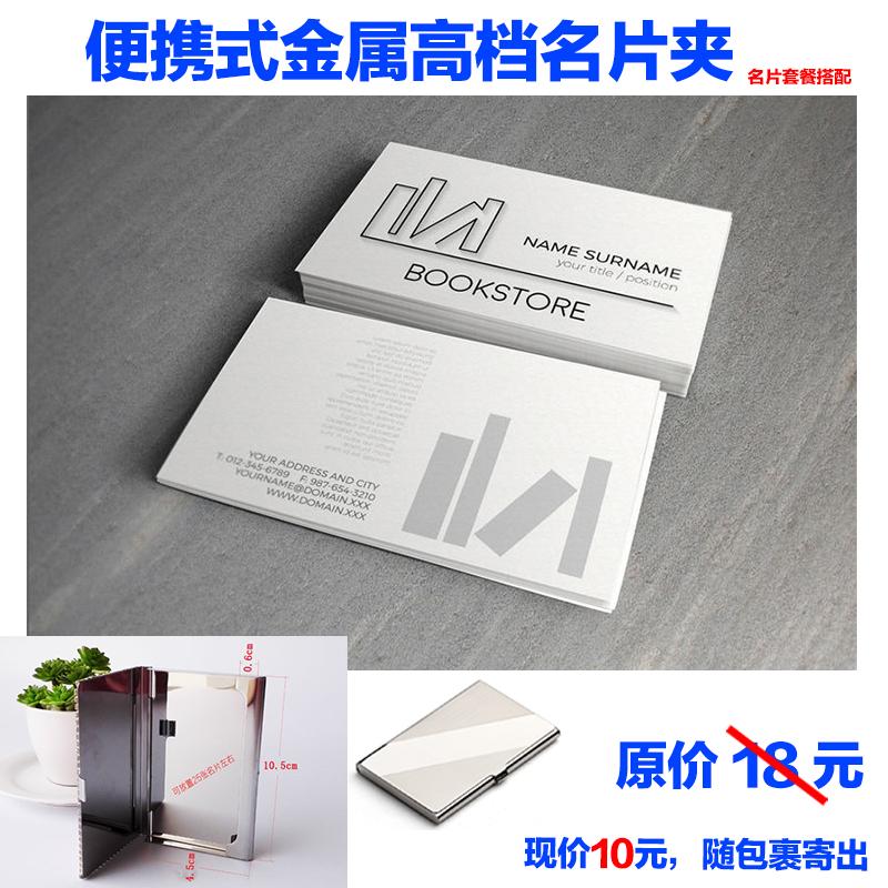 名片制作免费设计创意卡片定制印刷公司印名片双面高档名片打印