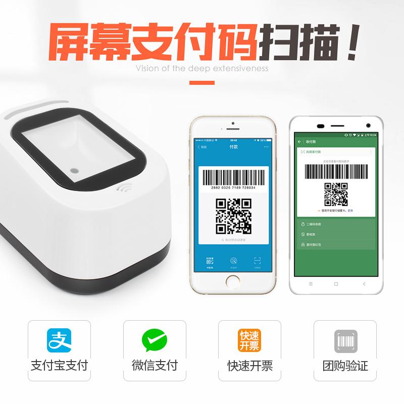驰腾T97二维码扫描平台超市收银扫描盒子条型码微信支付宝扫码枪