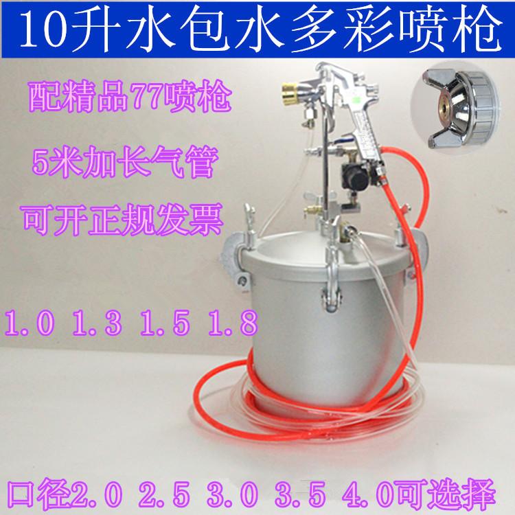精品水包水多彩漆喷枪仿大理石漆喷抢水包沙10升压力桶罐5.0口径