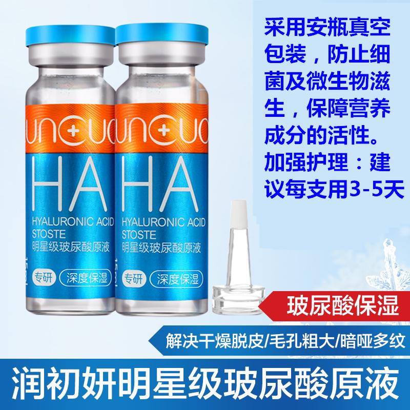 明星級玻尿酸原液  特價包郵 深度保濕水光緊致精華液 正品潤初妍 HA