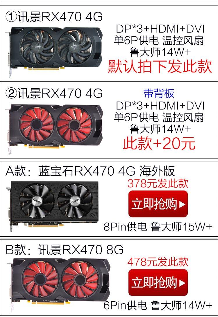 英雄 APEX 吃雞游戲獨立顯卡 黑狼版 D5 8G 4G RX470 AMD 拆機二手