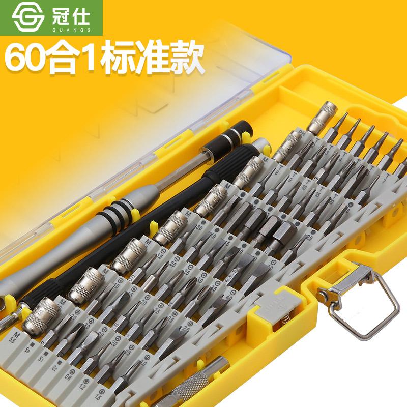 60合1多功能螺丝刀套装组合家用十字起子苹果手机电脑拆机工具