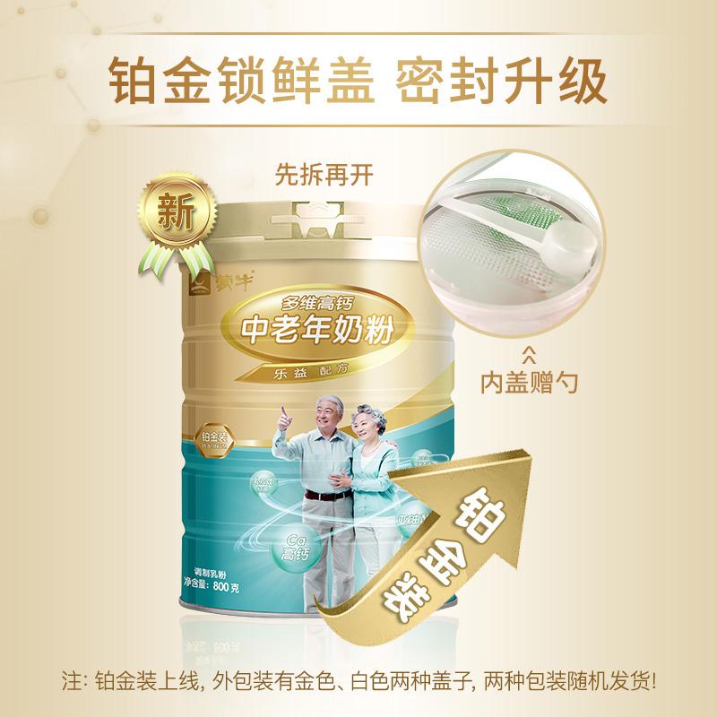 蒙牛中老年人高钙奶粉800g*2罐礼盒送长辈吃的营养食品无蔗糖包邮