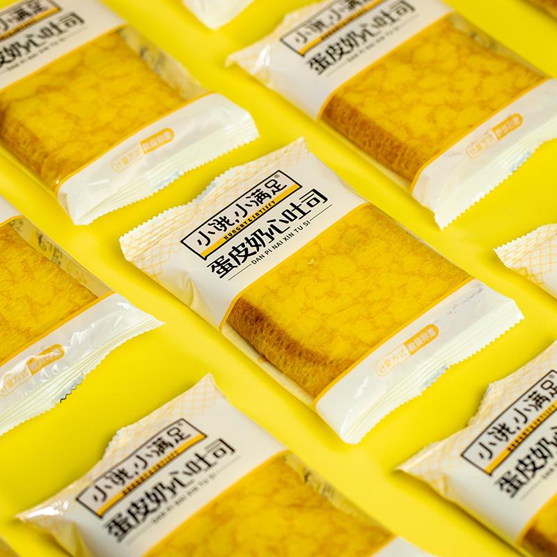 宏途小饿满足蛋皮奶心吐司切片口袋夹心面包整箱营养早餐食品420g No.2