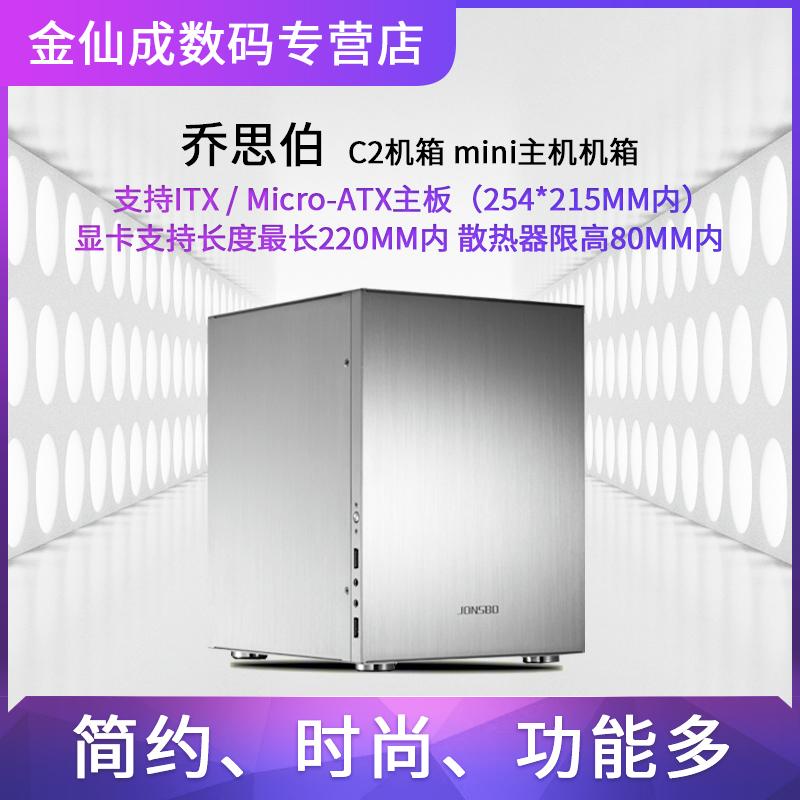 JONSBO 喬思伯C2機箱 全鋁ITX Mini-ITX 迷你小機箱 銀色紅色可選