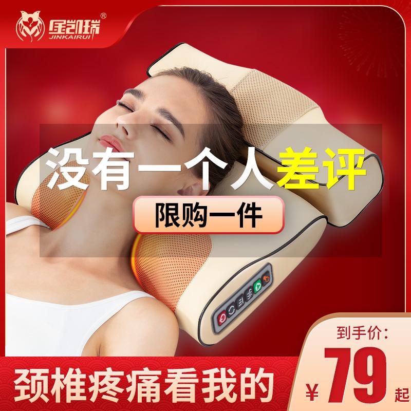 领50元券 79元买个颈部按摩枕吧?