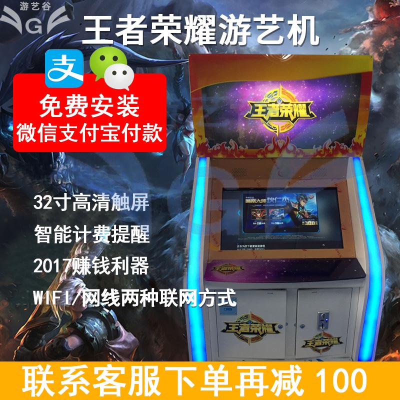 新款王者荣耀投币机英雄联盟大型实体投币游戏机全国联网对战街机