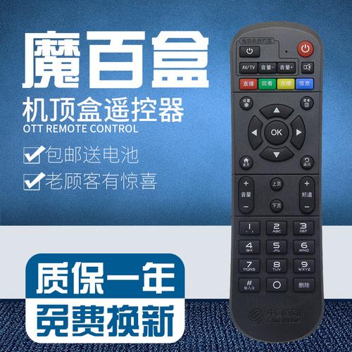 包邮 原装中国移动 魔百和 魔百盒  CM201-2 机顶盒遥控器