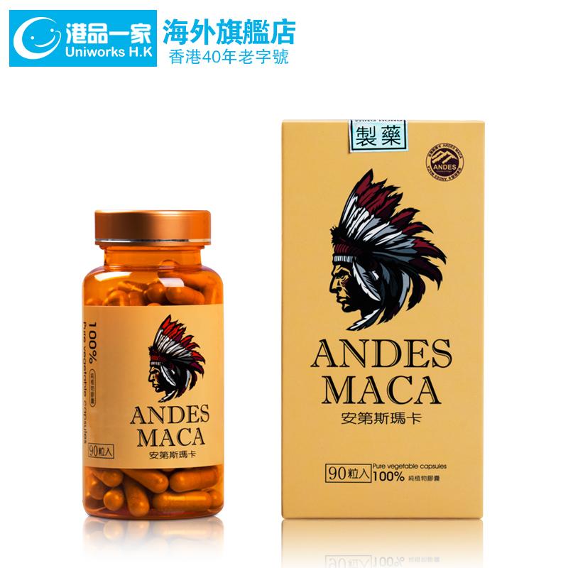 香港正品男性成人肾功能保健品高浓缩秘鲁黑玛咖安第斯玛卡胶囊