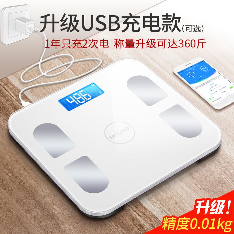 充电家用精准电子体重秤成人智能体脂称人体小型减肥健康女测脂肪