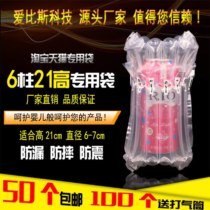 爱比斯6柱21cm高啤酒气柱袋卷材气囊气泡柱气柱卷膜气泡柱防震袋