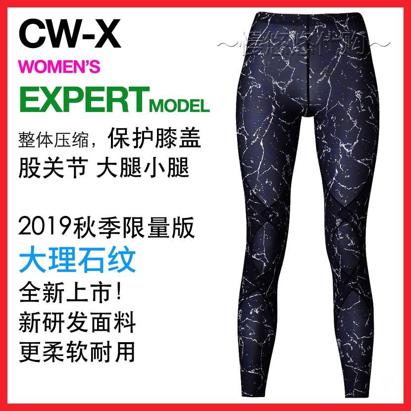 日本正品 CW-X EXPERT華歌爾女士專業支撐壓縮褲跑步運動健身 CWX