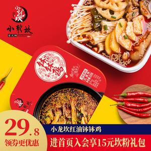 小龙坎红油钵钵鸡 四川网红小吃冷吃便携乐山熟食懒人火锅速食