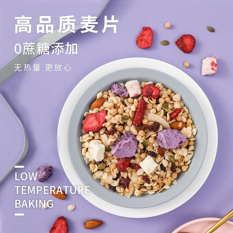 焙乐谷酸奶果麦脆水果燕麦片早餐干吃400g代餐烘焙懒人速食零食【图4】