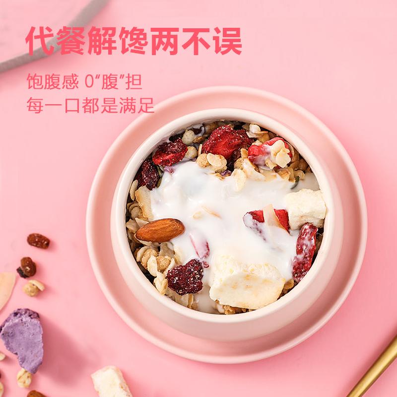 焙乐谷酸奶果麦脆水果燕麦片早餐干吃400g代餐烘焙懒人速食零食【图2】