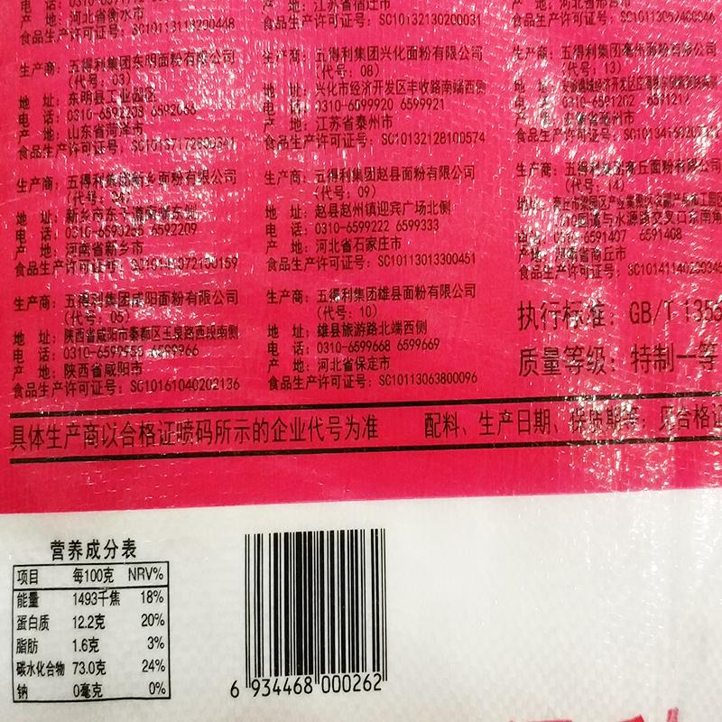 斤馒头面条饺子 50 家用面粉包邮 25kg 五得利面粉六星高筋超精小麦粉