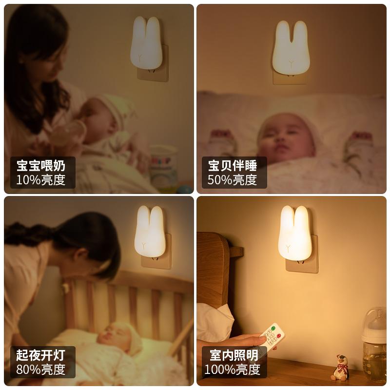 遥控小夜灯卧室床头婴儿喂奶台灯插座式夜光节能插电护眼睡眠壁灯