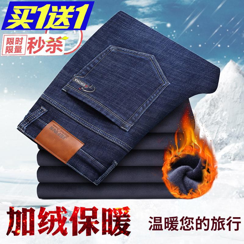 北极绒弹力秋冬款加绒牛仔裤男士修身加厚休闲宽松直筒长裤子男裤