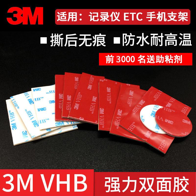 防水无痕耐高温 ETC 强力粘胶贴片汽车用支架行车记录仪 VHB 双面胶 3M