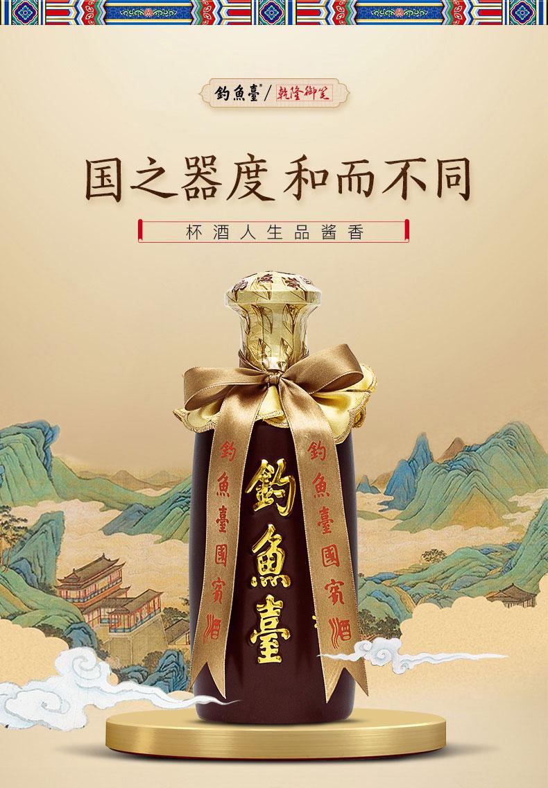 【官方直营】钓鱼台国宾酒53度500ml *6瓶整箱酱香型白酒