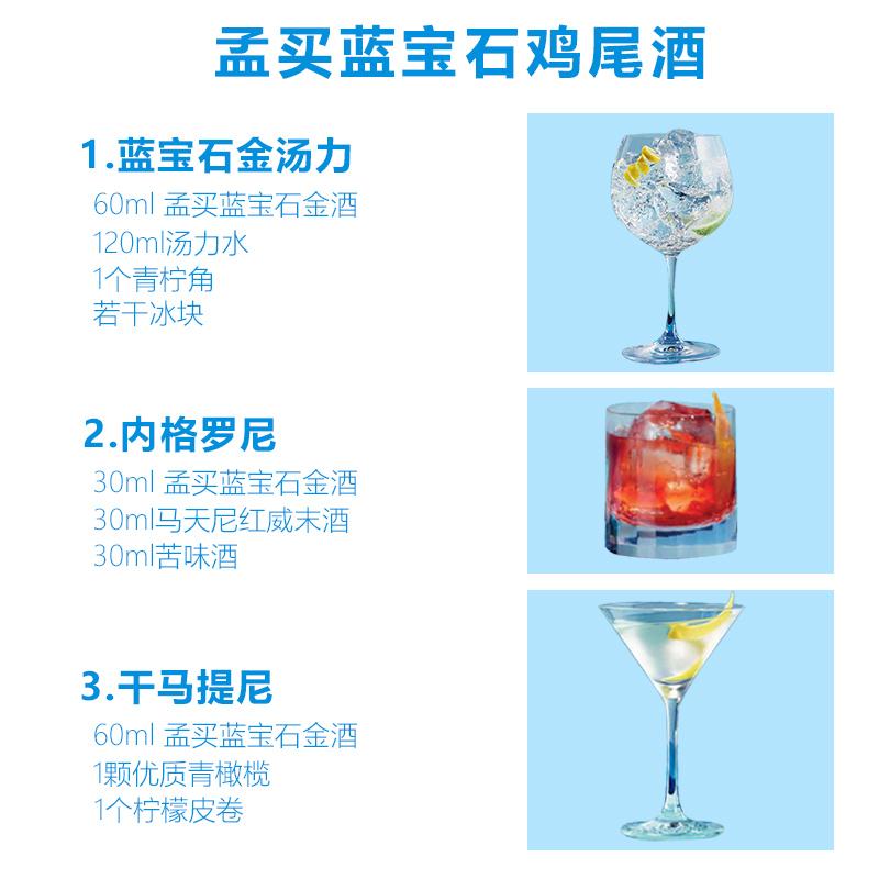 BOMBAY750ml 金汤力酒鸡尾酒基酒洋酒 孟买蓝宝石金酒杜松子酒琴酒