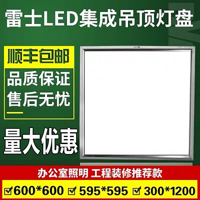 灯石膏板矿棉板工程灯
