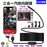 5 million endoscope HD camera automobile industry auto repair pipe air conditioner mobile phone miniature probe waterproof usb