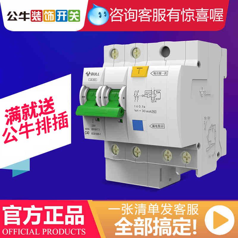 公牛空气开关带漏电保护器家用智能1p+n2p32a63a安总闸空调断路器