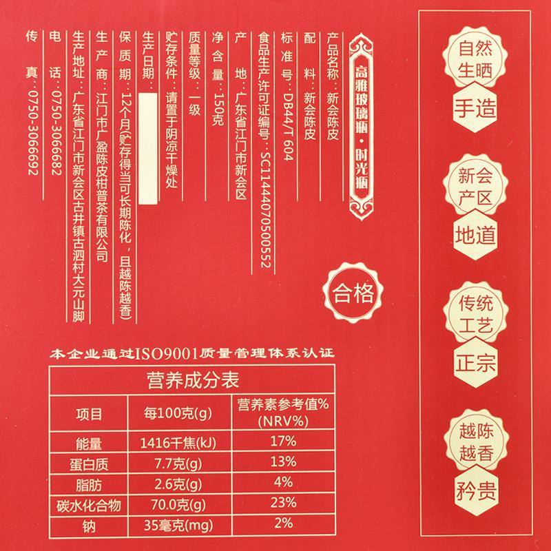 十五年新会陈皮瓶装礼盒装礼品装正宗新会特产老陈皮干陈皮茶150g