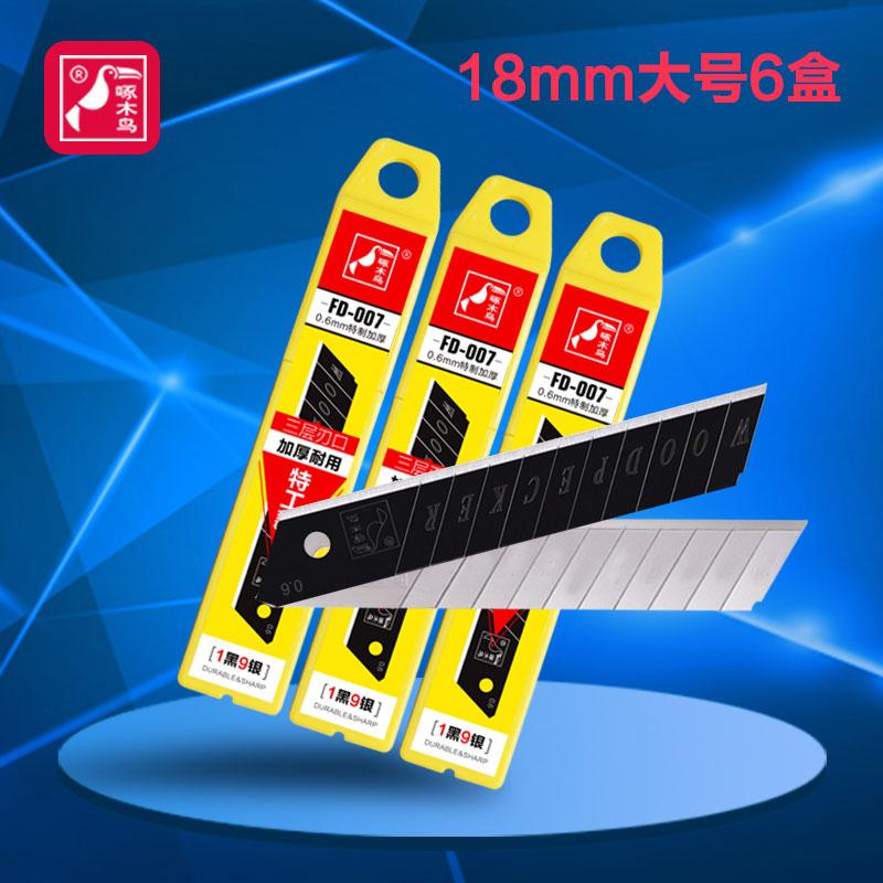啄木鸟美工刀片大号18mm加厚0.6壁纸裁纸美缝刀片工业用多用途大