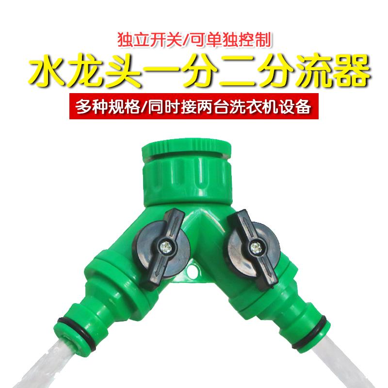 洗衣机水龙头枪分流器三通接头口Y型双奶嘴水软管一分出二4分6分