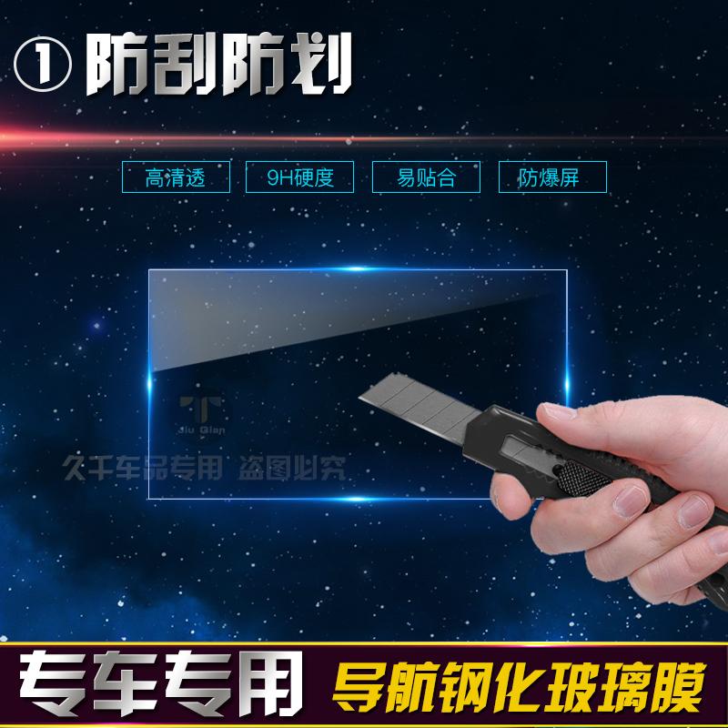 专用18款迈锐宝导航钢化膜迈锐宝xl中控导航保护贴膜抗蓝光钢化膜