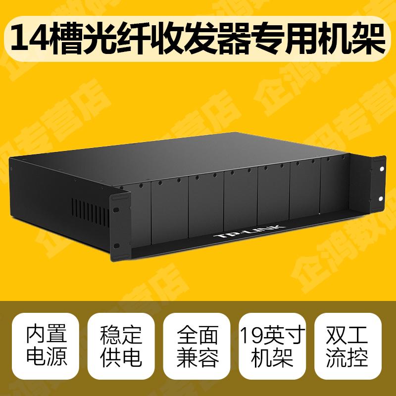 尺寸 2U 槽光纤收发器专用机架机柜 14 FC1400 TL tplink LINK TP