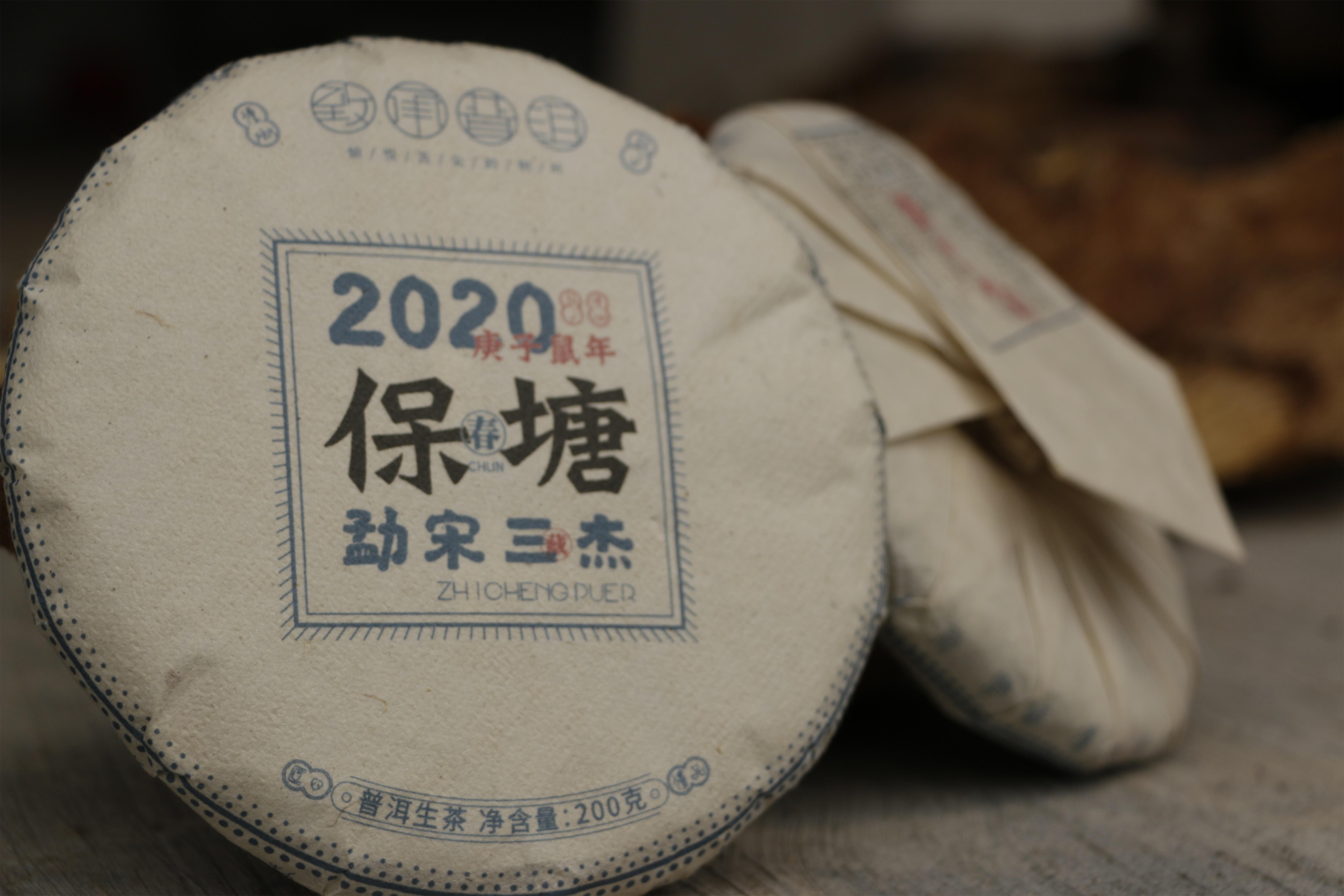 克饼精品生茶 200 年滑竹梁子保塘古树头春 2020 致承普洱