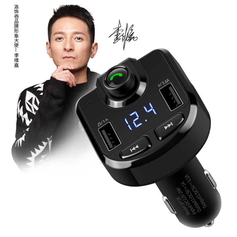 洛饰奇 多功能 车载 MP3播放器 9.9元包邮