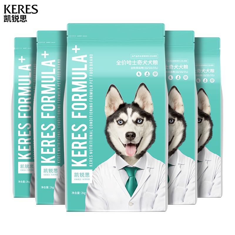 凯锐思 哈士奇狗粮成犬幼犬专用二哈大型犬补钙天然粮10kg20斤优惠券