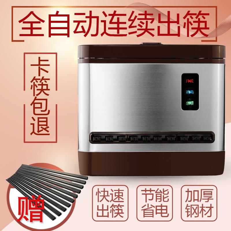 盛京绿园全自动筷子消毒机商用不锈钢消毒筷子盒微电脑智能筷子机
