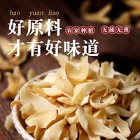燕南妃无硫百合干干货500g新鲜百合干泡水食用非特级兰州甜百合片 (¥59)