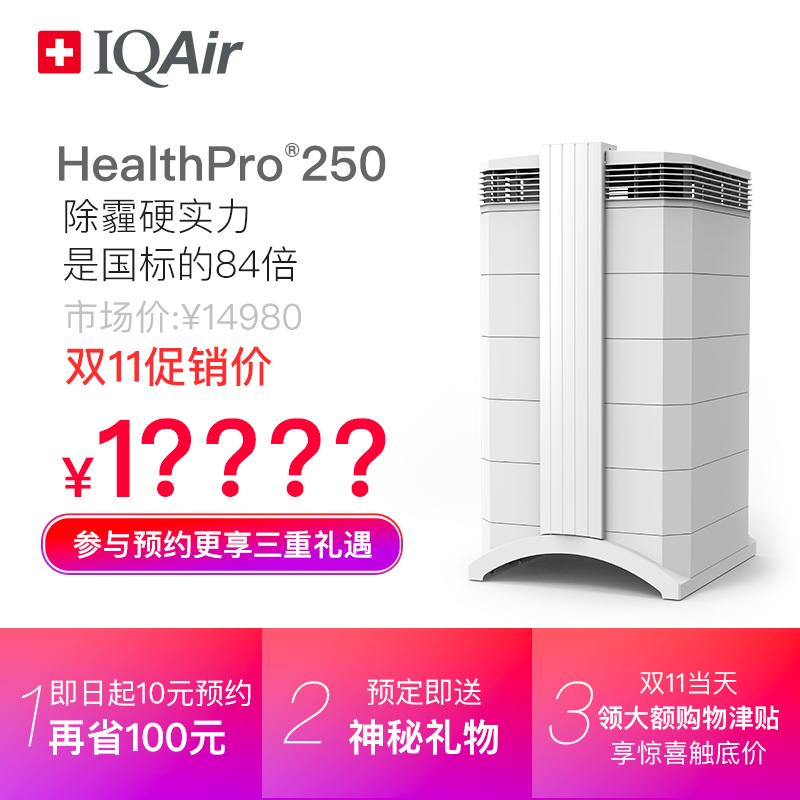 瑞士IQAir空气净化器家用除雾霾二手烟甲醛室内HealthPro 250