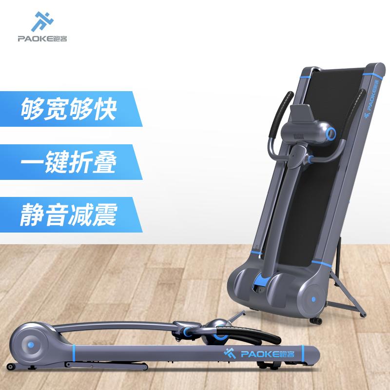 跑客Pro跑步机家用款小型折叠超静音超减震智能室内健身房专用