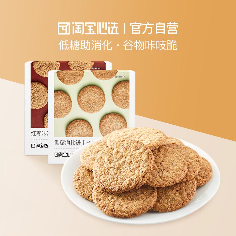 【淘宝心选】酵素粗粮消化饼干600g3包